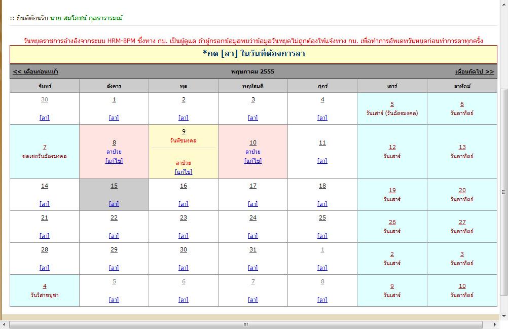 leaveupdate20120514