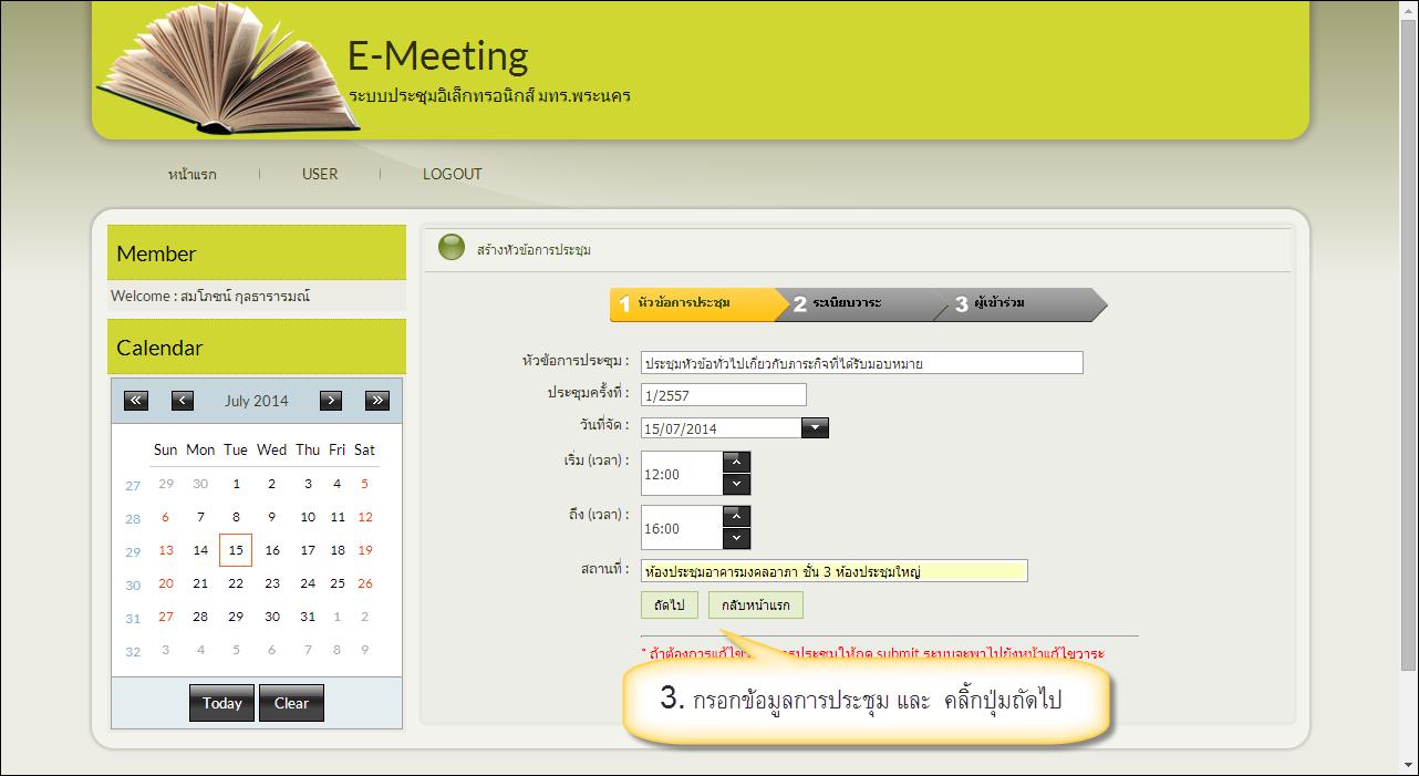 Emeeting3