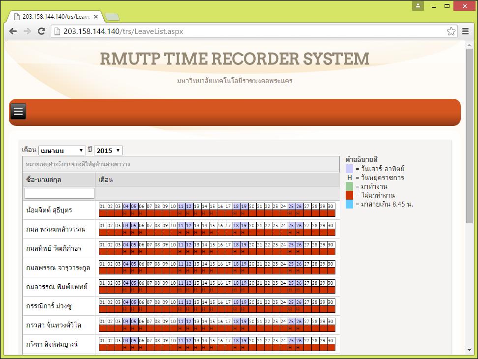 timerecordsystem